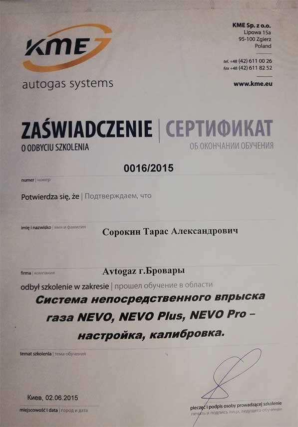 газ на авто киев цена